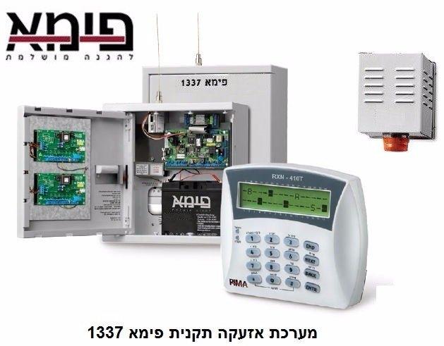 מערכת אזעקה תקן -פימא 1337