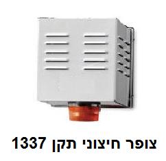 צופר חיצוני תקן 1337 -פימא