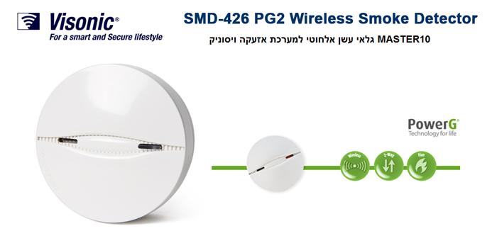 גלאי עשן אלחוטי למערכת אזעקה ויסוניק SMD-426