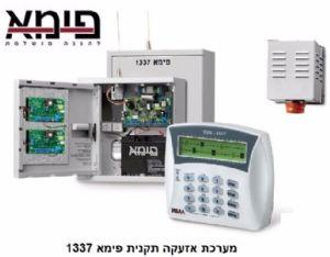 מפואר שיווק כל סוגי מערכות האזעקה של חברת PIMA-פימא-מהיבואן לצרכן ME-64